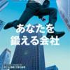 【読書感想】日経ビジネス『あなたを鍛える会社』を読んで