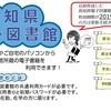 高知県民(在勤・在学含む)限定の電子書籍サービス「高知県電子図書館」は臨時休館中もご利用になれます!