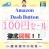 「Amazon Dash Button」100円セールのヤバさを図解。お得すぎて目を疑うレベル【Amazonプライムデー】