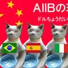 AIIB@壊れ続ける野党