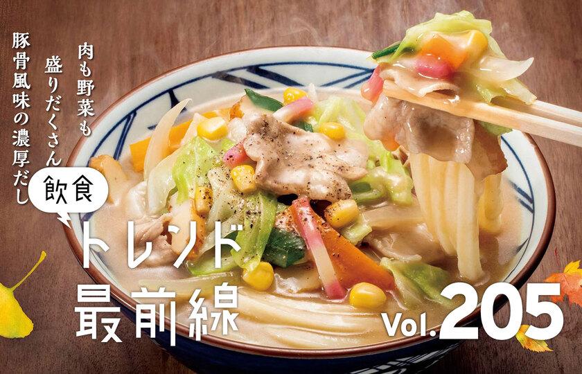 待ってました~!毎年恒例、丸亀製麺のちゃんぽんうどんが登場