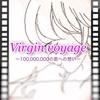 Virgin voyage#2 〜100,000,000君への想い〜