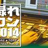 録れコン2014 参加者大募集中です!!