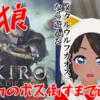 本日20時より『完全初見!SEKIROを最初のボス倒すまで配信!』やります!