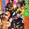 別冊マガジン2013年7月号『惡の華/押見修造』第46話の感想