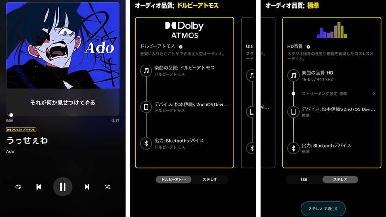 Amazon Music Unlimited、空間オーディオ対応を拡充。一般的なヘッドフォンでも再生可能に