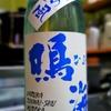 鳴海の風 特別純米 直詰め生