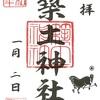 平将門を祀る築土神社の正月限定勝守!