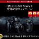 オリンパスにて「カメラグランプリ2017オリンパス三冠受賞 OM-D E-M1 Mark II 受賞記念キャンペーン」が開催中