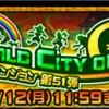 新スペダン「Emerald City of Oz」の弱点と報酬カード!