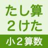 作った小学校向けアプリが偶然トレンドにハマる【ドラゴン桜2/暗黙知を鍛える】