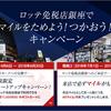 本日から、東京・有楽町・銀座にお出かけの方!マイルゲットをお忘れなく!