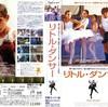 "<span itemprop=""headline"">映画「リトル・ダンサー」(2000、日本公開2001)</span>"