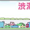 渋谷のエンジニア会社社長が思う、これからの時代にサバイブするエンジニアとは!?