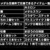 level.882【雑談】バトミンメダル交換