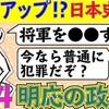 【YouTube】足利家の後継ぎ問題「明応の政変」 成績アップ日本の歴史!