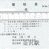 【切符系】 デザインもさまざま 鉄道の領収書