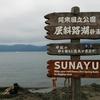 2016夏・北海道キャラバン④屈斜路湖の砂湯と砂湯キャンプ場レポート