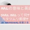 Snail mailって何?カタツムリ郵便?Snail mailの意味と英語表現【中級レベル】