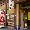 【オススメ5店】木更津・市原・茂原(千葉)にある郷土料理が人気のお店