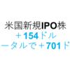 【第23週】アメリカ株の新規IPO銘柄の運用成績は+154ドルでした トータルでは+701ドル