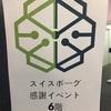 「スイスボーグ」が東京で感謝パーティーを開催しました! 早速潜入してきましたので報告します!