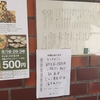 昼飯 晩飯 でら / 札幌市中央区南1条西1丁目 大沢ビル 3F