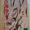 石牟礼道子「苦海浄土」(講談社文庫)