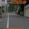 C90新刊『東京港区坂道散歩』