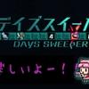 【世紀末デイズ】リリース前のミニゲーム(デイズスイーパー)が意外と面白い!