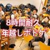 【イベント告知】初心者歓迎!年越ボードゲーム会@中目黒アロマカフェVol.4