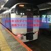 【乗車記】3月のダイヤ改正で廃止 215系で運行の湘南ライナー3号乗車記(東京⇒小田原)