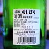 渓流 初しぼり 純米生原酒