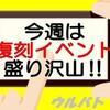 【ウルバト】ウルトラマンゼロエキスパートクリア!その立役者は? (20/05/14)