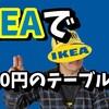 IKEAで1500円のテーブルをDIYしてみた!