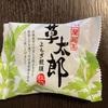 天皇陛下にも献上されたよもぎ饅頭「室蘭銘菓 草太郎」を食べたら新緑を感じた