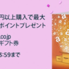 ちうぱんがAmazon プライムデーで買ったものまとめ。新型Fire TV Stick1500円オフとか、ポイント付きAmazonギフト券とかいろいろアツかった!