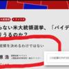 三日持たなかった大原浩氏の陰謀論をこっそり削除 ~ なぜ講談社「現代ビジネス」はネトウヨまとめサイトになろうとしているのか