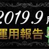 【2019年9月】ブログ運営報告(19ヶ月)分析&まとめ
