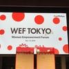 """私たちが次世代の女性たちの""""スポンサー""""になるという考え方に納得〜WEF TOKYO 2016イベントレポート。"""