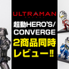 7/9受注締切!「超動HERO'S ULTRAMAN BEMULAR & PROTOTYPE SUITセット」&8/3発売「CONVERGE HERO'S ULTRAMAN」合同レビュー