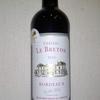 今日のワインはフランスの「シャトールブルトン」1000円~2000円で愉しむワイン選び(№42)