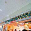 沖縄空港のA&W(エンダー)でハンバーガーを食べてきました!