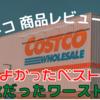 【コストコ商品レビュー】カナダのコストコで、買って良かったベスト4&残念だったワースト3
