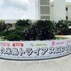 久米島トライアスロン2017②タフなコースはお好き?