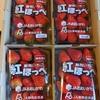 大阪府 泉佐野市からふるさと納税のお礼品が到着: 目利きが選ぶ旬のイチゴ 4パック