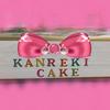 20人分の特大ケーキの土台のお皿をつくる!安くてカンタン。