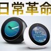 テレビ電話や監視カメラ!?Amazon Echo Spotの性能はこれからの日常に大きな革命を起こす!