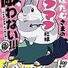 『ぽぽたむさまのマフマフには敵わない!!!』ウサギ好きなら思わず笑ってしまう作品です。