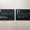 【プライオリティ・パスの違い】アメックスゴールドカードとセゾンプラチナビジネスアメックスカードの比較